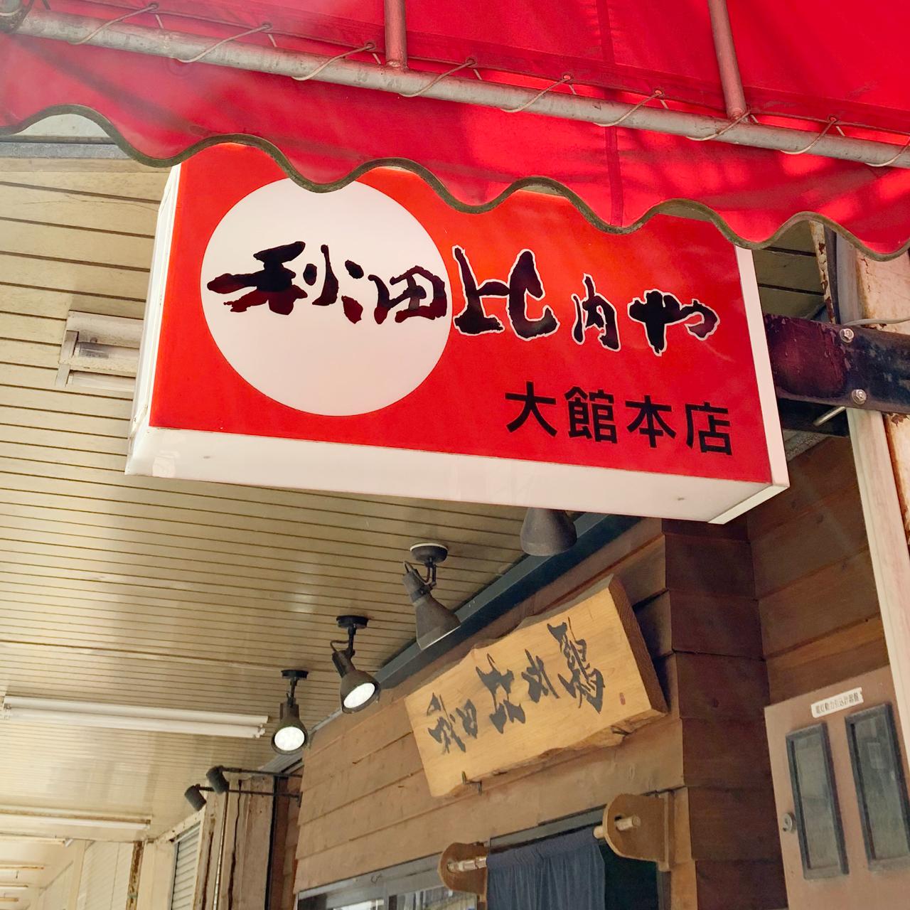 いったところmemo 秋田県/秋田比内や 大館本店