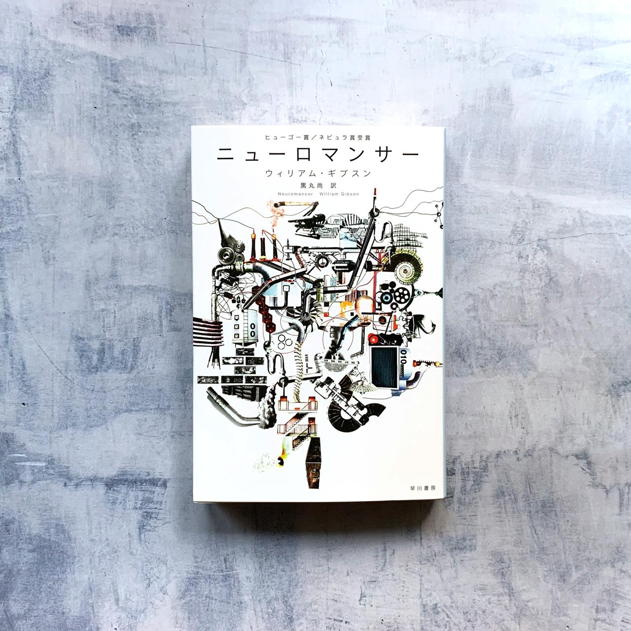 memo/読書きろく/ニューロマンサー