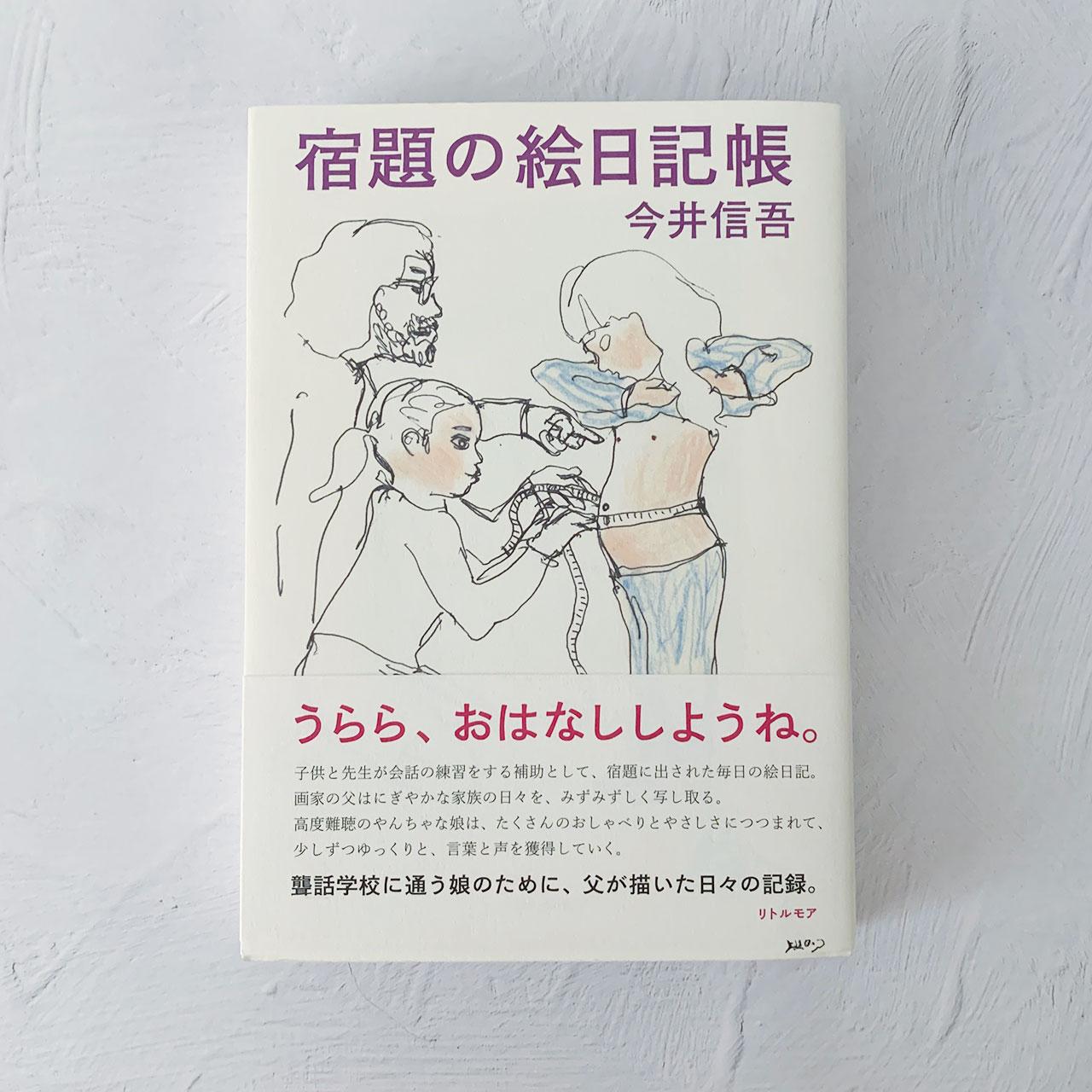 memo/読書きろく/宿題の絵日記帳