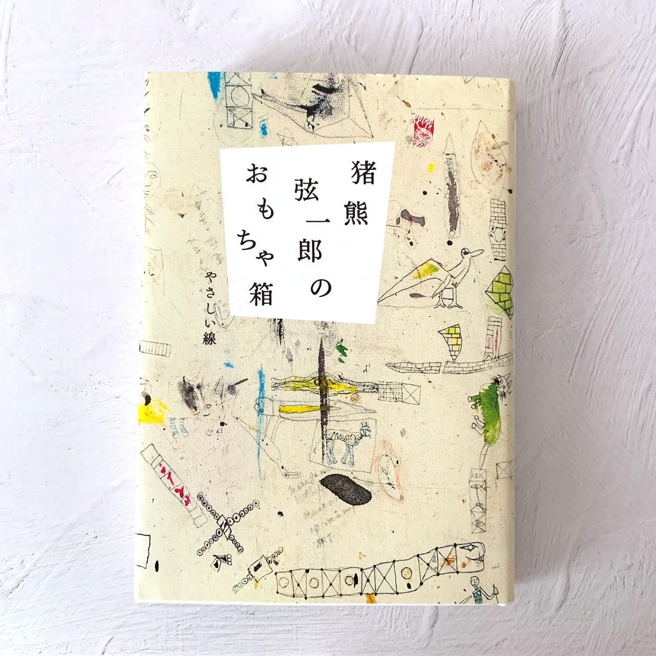 memo/読書きろく/猪熊弦一郎のおもちゃ箱: やさしい線