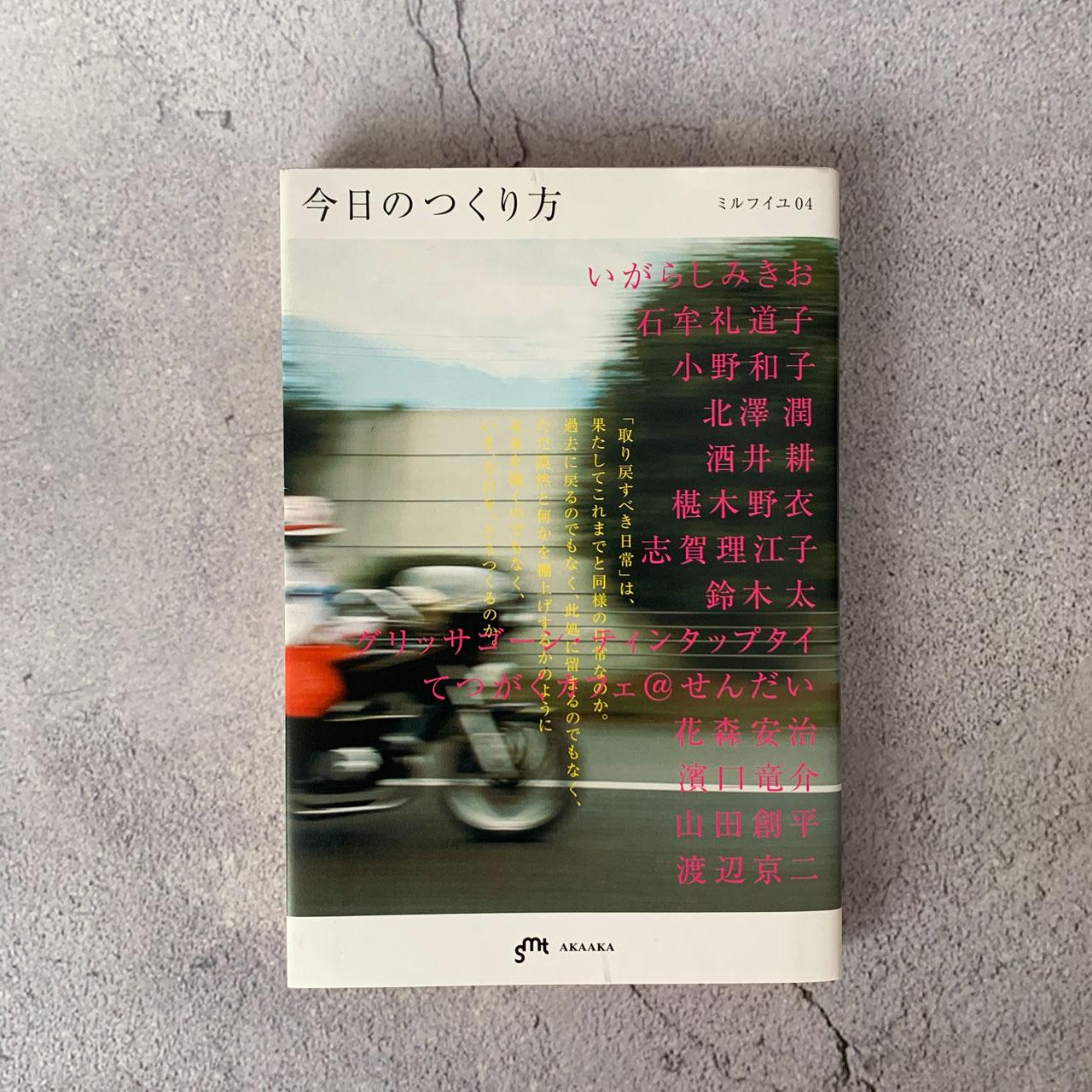 memo/読書きろく/ミルフイユ04