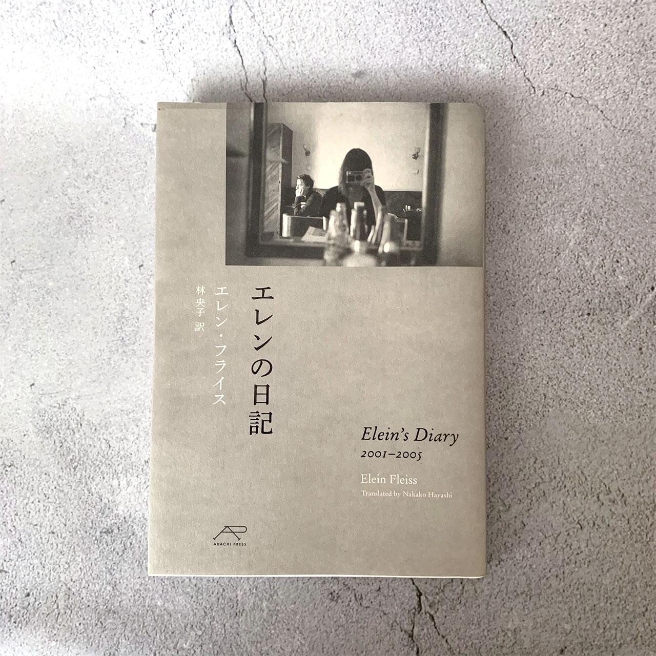 memo/読書きろく/エレンの日記