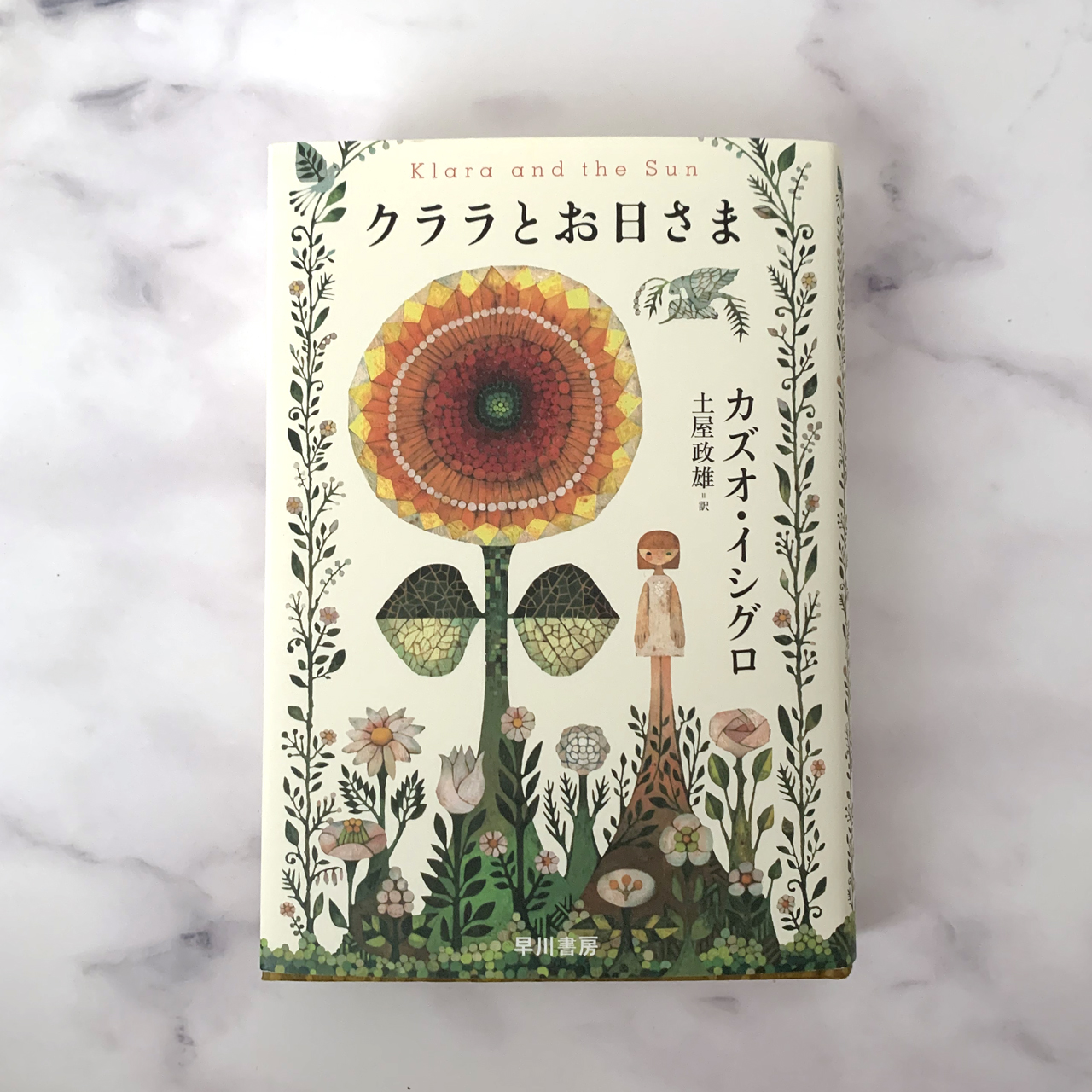 memo/読書記録/クララとお日さま