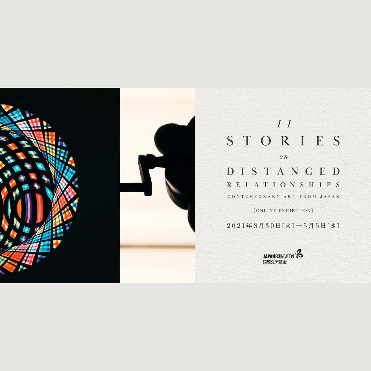 memo/鑑賞きろく/距離をめぐる11の物語:日本の現代美術
