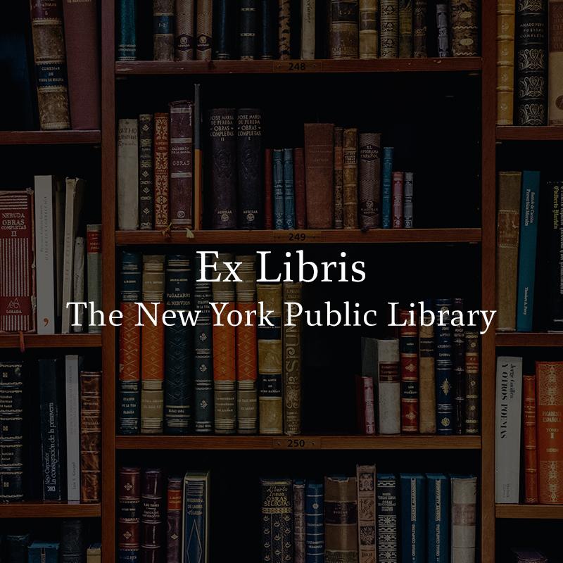 memo/観賞きろく/エクス・リブリス ニューヨーク公共図書館